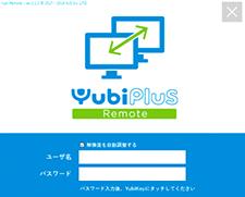 YubiPlus管理画面