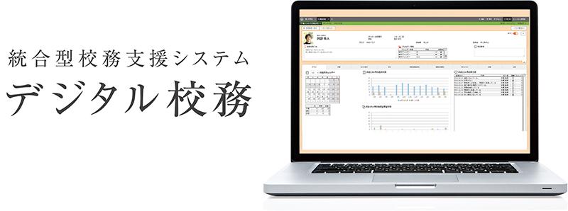 統合型校務支援システム デジタル校務