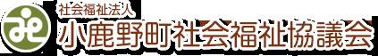 社会福祉法人 小鹿野町社会福祉協議会