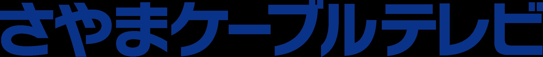 狭山ケーブルテレビ株式会社