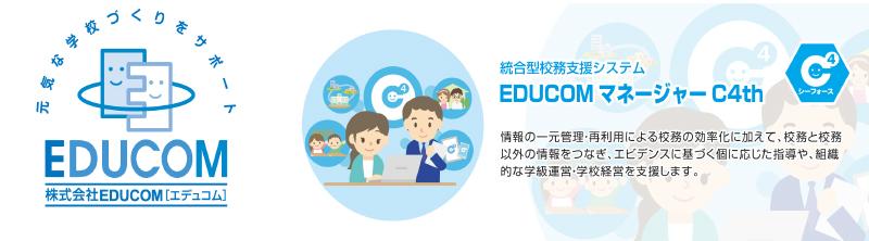 統合型校務支援システム EDUCOMマネージャーC4th