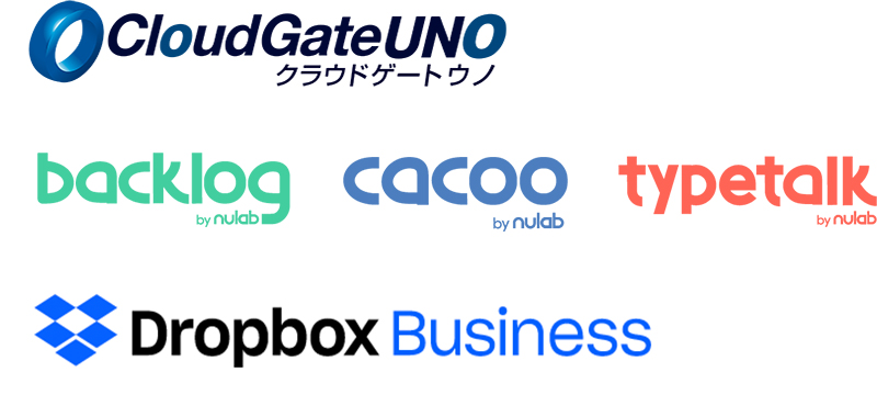 「CloudGateUNO クラウドゲートウノ」「backlog by nulab」「cacoo by nulab」「typetalk by nulab」「Dropbox Business」