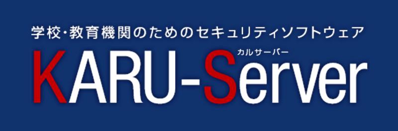 学校・教育機関のためのセキュリティソフトウェア KARU-Server