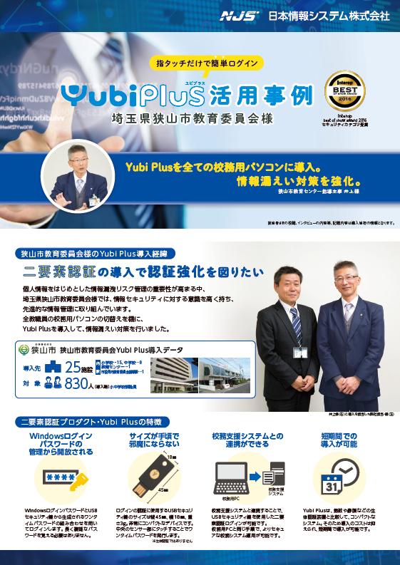 YubiPlus活用事例 狭山市教育委員会様